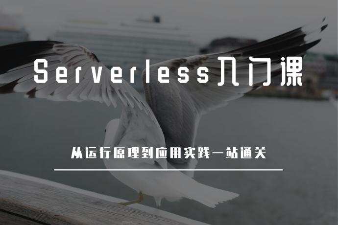 Serverless入门课-从运行原理到应用实践一站通关