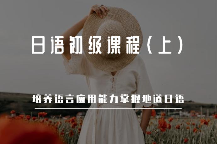 日语初级课程(上)-培养语言应用能力,带你掌握地道日语