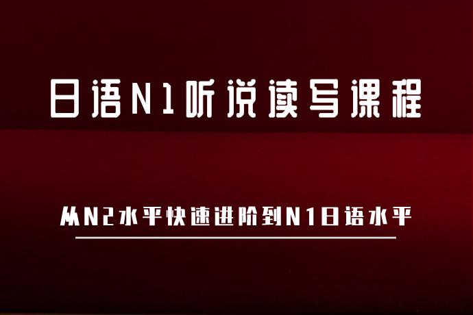 日语N1听说读写课程-从N2水平快速进阶到N1日语水平