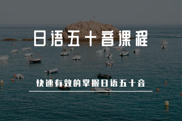 日语五十音课程-快速有效的掌握日语五十音