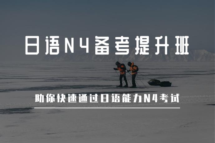 日语N4备考提升班-助你快速通过日语能力N4考试