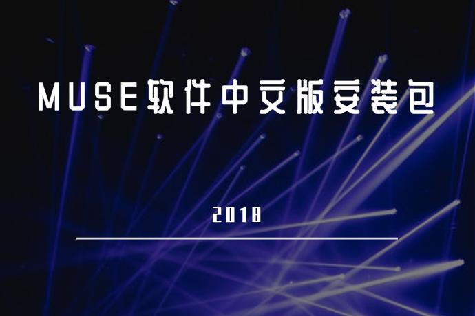 MUSE软件中文版安装包- Adobe MUSE CC 2018