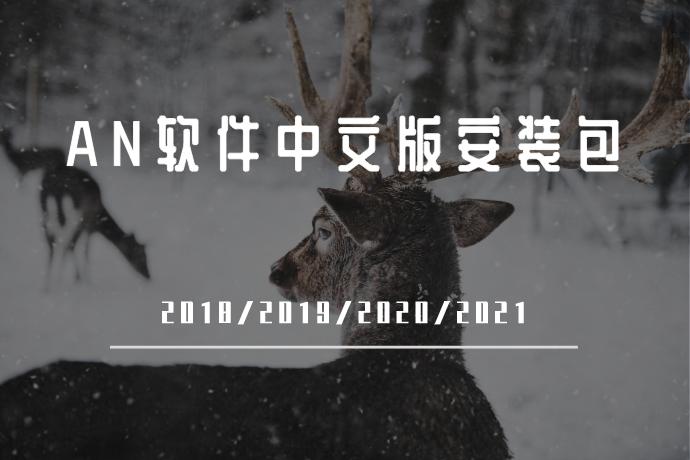 AN软件中文版安装包-Adobe Animate CC 2018/2019/2020/2021