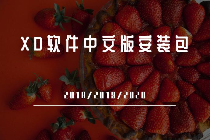 XD软件中文版安装包-Adobe XD 2018/2019/2020