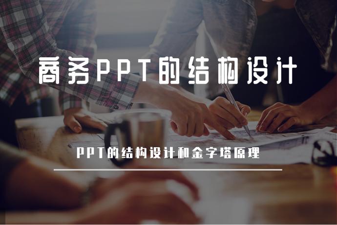 商务PPT的结构设计-PPT的结构设计和金字塔原理