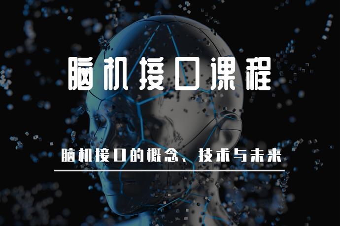 脑机接口课程-脑机接口的概念、技术与未来