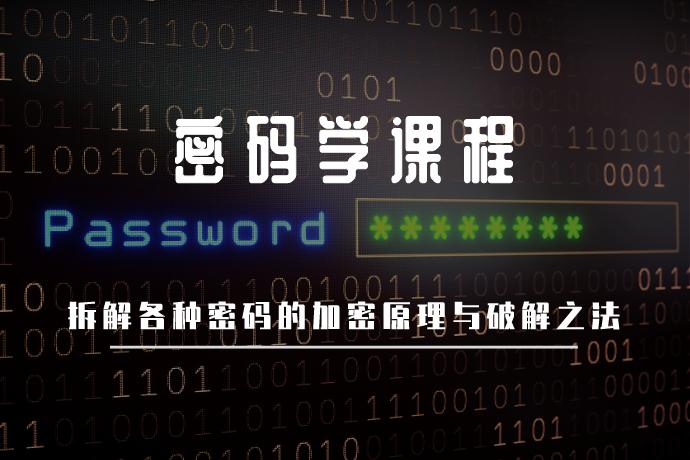 密码学课程-拆解各种密码的加密原理与破解之法