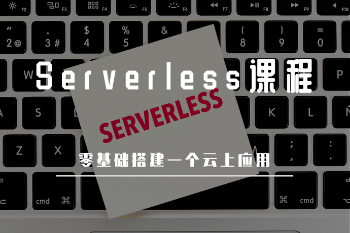 Serverless课程-零基础搭建一个Serverless云上应用