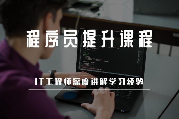 程序员提升课程-IT工程师深度讲解学习经验
