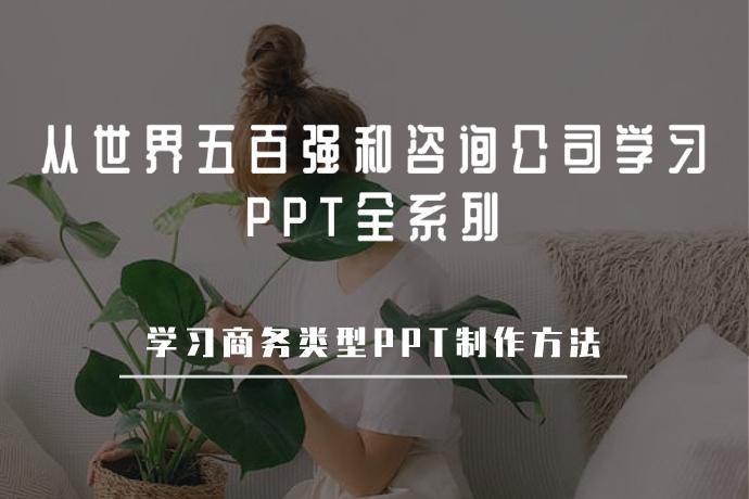 从世界五百强和咨询公司学习PPT全系列-学习专业的商务类型PPT制作方法