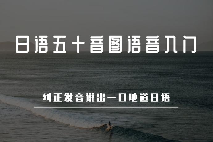 日语五十音图语音入门-纠正发音说出一口地道日语