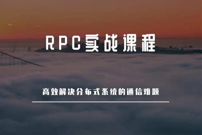 RPC实战课程-高效解决分布式系统的通信难题