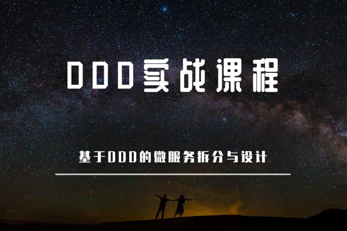 DDD实战课程-基于DDD的微服务拆分与设计