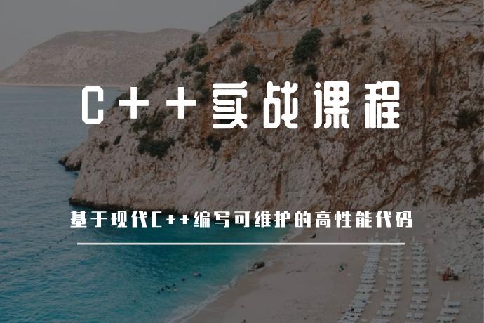 C++实战课程-基于现代C++编写可维护的高性能代码