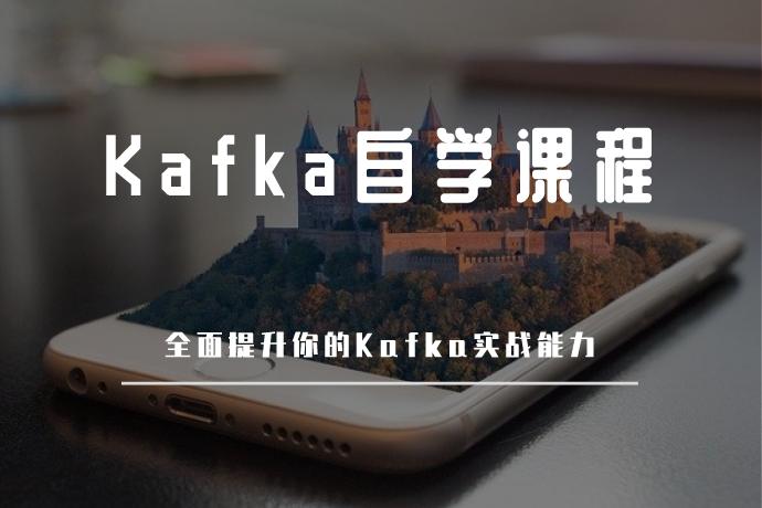 Kafka自学课程-全面提升你的Kafka实战能力