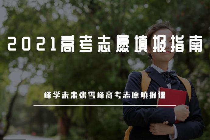 2021高考志愿填报课程-峰学未来张雪峰高一选科指导及高考填报志愿