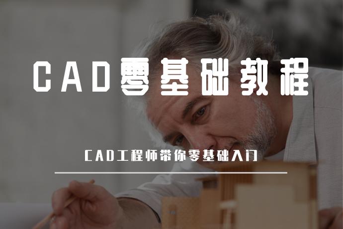 CAD零基础入门教程-CAD工程师带你零基础入门