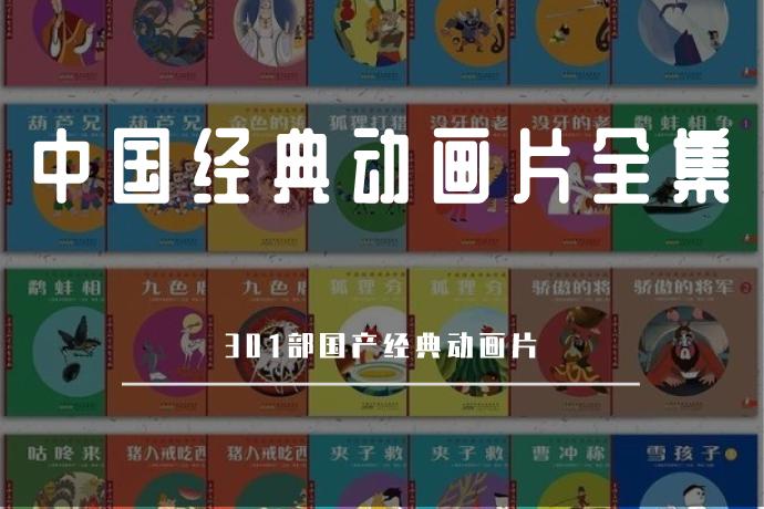 中国经典动画片全集-70/80/90后必看的301部经典国产动画片(珍藏版)