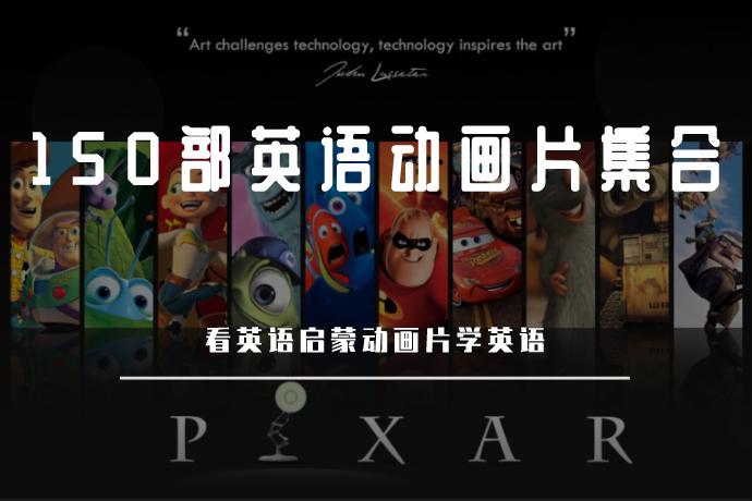 150部英语原版动画片集合-看英语启蒙动画片学英语