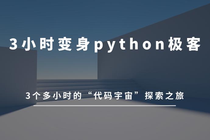 """3小时变身python极客-3个多小时的""""代码宇宙""""探索之旅"""