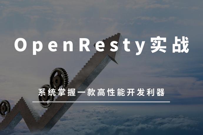 OpenResty实战课程-系统掌握一款高性能开发利器