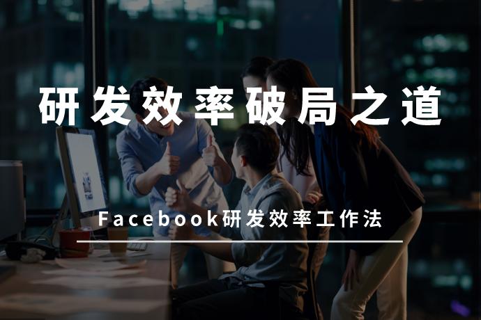 研发效率破局之道-Facebook研发效率工作法