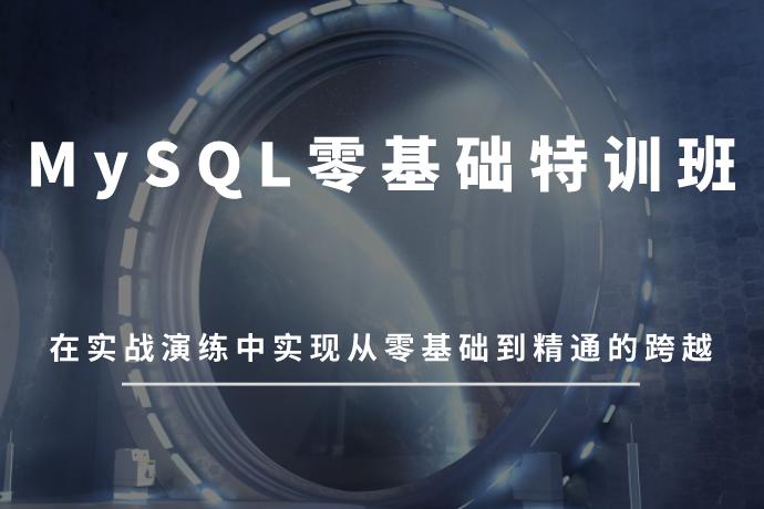 MySQL零基础特训班-在实战演练中实现从零基础到精通的跨越