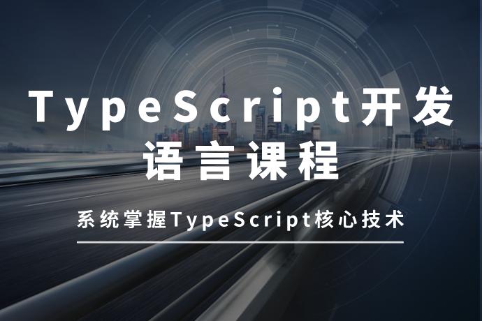 TypeScript开发语言课程-系统掌握TypeScript核心技术