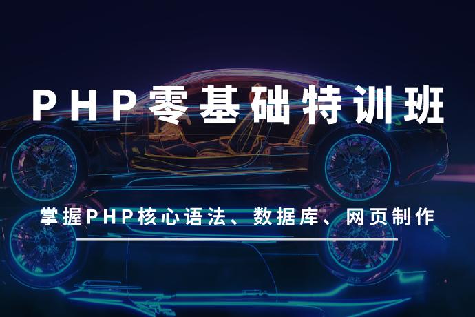 PHP零基础特训班-掌握PHP核心语法、数据库、网页制作等专业知识