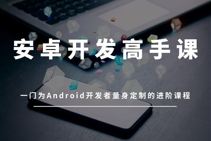 Android开发高手课-一门为Android开发者量身定制的进阶课程