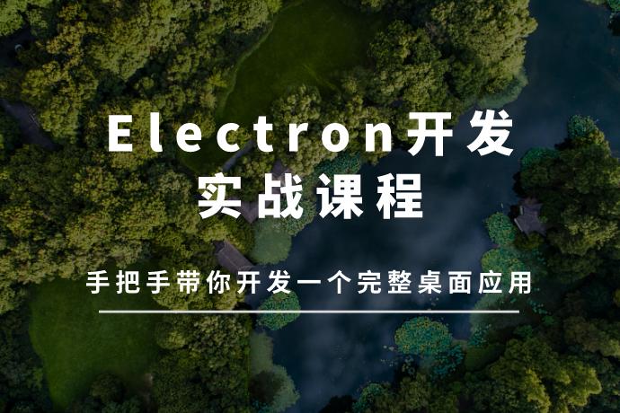 Electron开发实战课程-手把手带你开发一个完整桌面应用