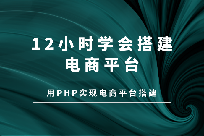 12小时学会搭建电商平台-用PHP实现电商平台搭建