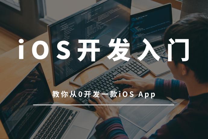 iOS开发零基础入门-教你从0开发一款iOS App
