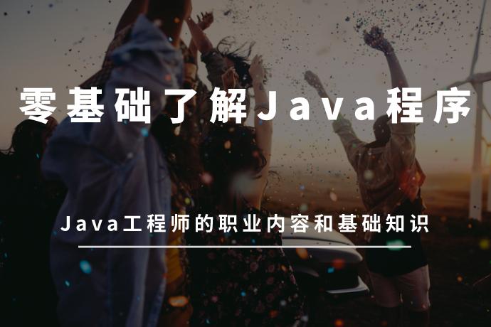 零基础了解Java程序-Java工程师的职业内容和基础知识
