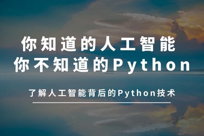 你知道的人工智能 你不知道的Python-了解人工智能背后的Python技术