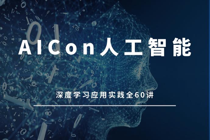 AICon人工智能课程-深度学习应用实践全60讲