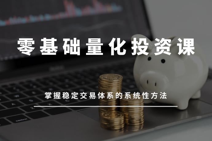 零基础量化投资课程-精通Python语言及IT技术,掌握稳定交易体系的系统性方法