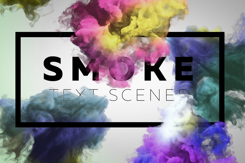 烟雾效果的photoshop海报设计模板插图(4)