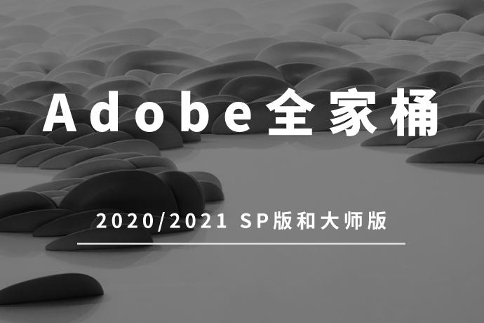 Adobe全家桶软件中文版安装包-Adobe 全家桶 2020/2021 SP版和大师版