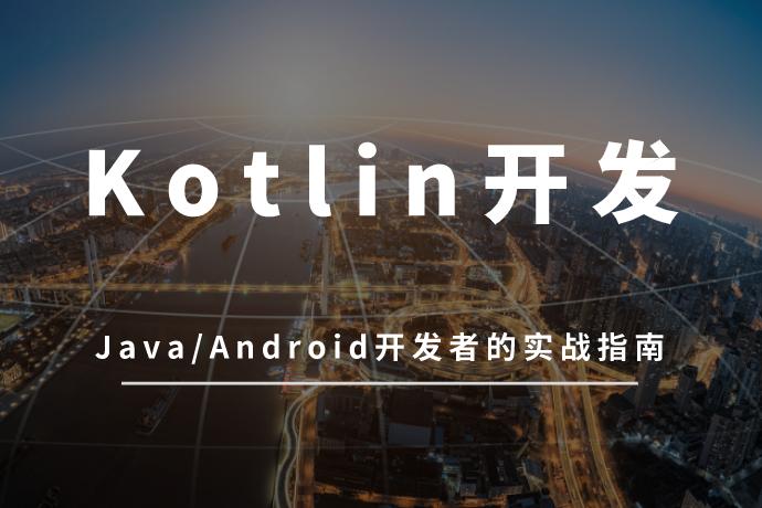 Kotlin开发课程-Java/Android开发者的实战指南