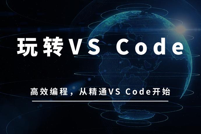 玩转VS Code-高效编程,从精通VS Code开始