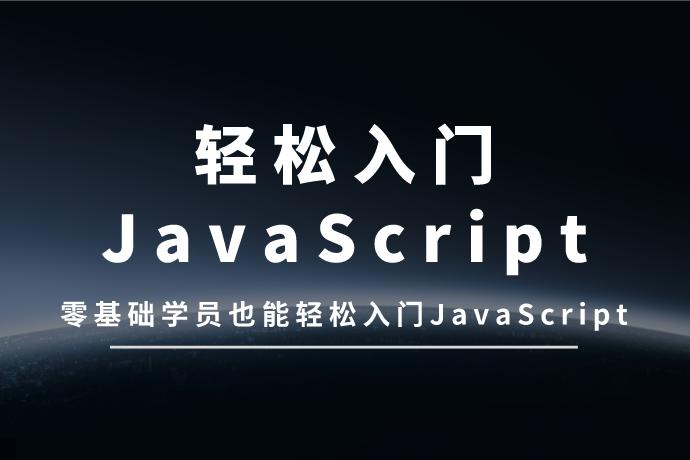 轻松入门JavaScript-零基础学员也能轻松入门JavaScript