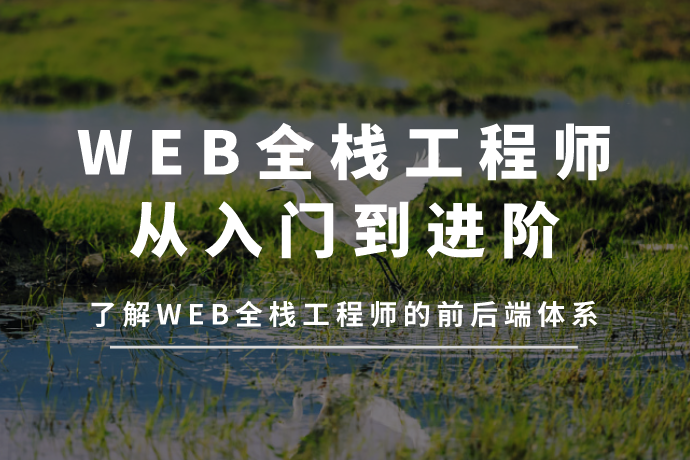 WEB全栈工程师从入门到进阶-了解WEB全栈工程师的前后端体系