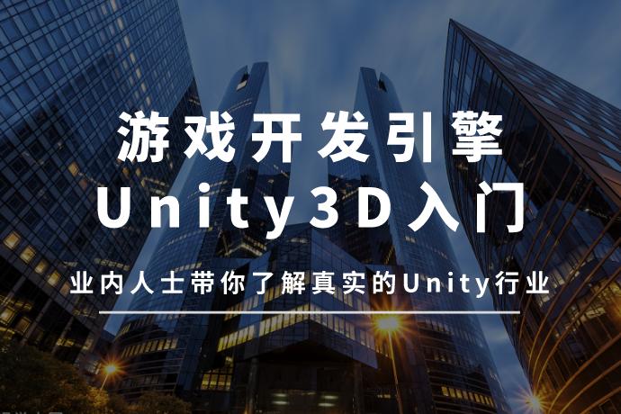 游戏开发引擎Unity3D入门-业内人士带你了解真实的Unity行业