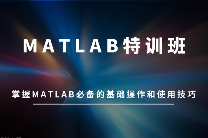 MATLAB特训班-掌握MATLAB必备的基础操作和使用技巧