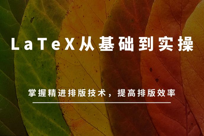 LaTeX从基础到实操-掌握精进排版技术,提高排版效率