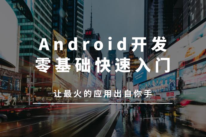 Android开发零基础快速入门-让最火的应用出自你手