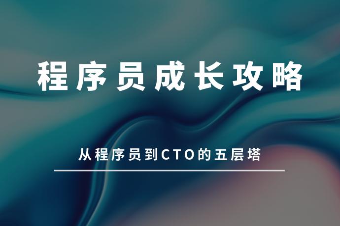 程序员成长攻略:从程序员到CTO的五层塔