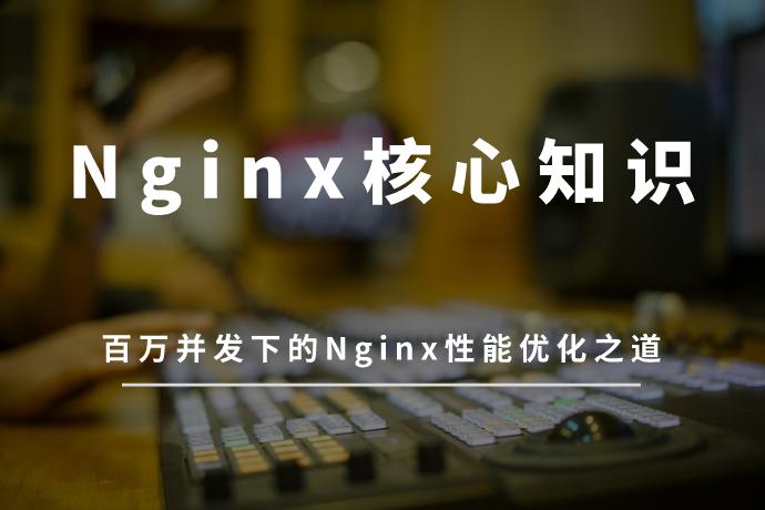 Nginx核心知识100讲-百万并发下的Nginx性能优化之道