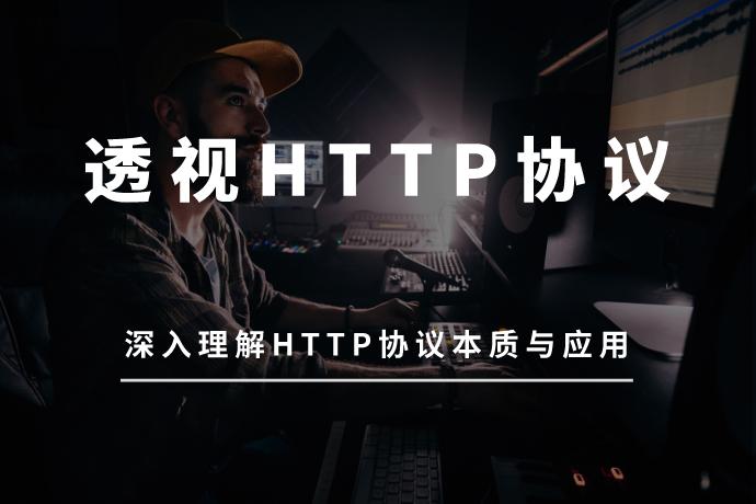 透视HTTP协议-深入理解HTTP协议本质与应用